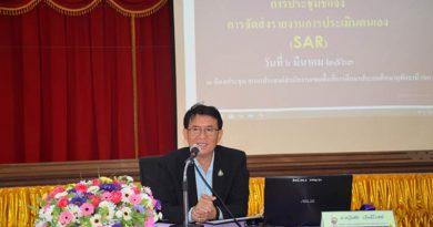 การประชุมชี้แจงการจัดส่งรายงานการประเมินตนเอง (SAR)
