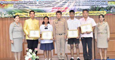 โรงเรียนบ้านเขาวงรับรางวัลเยาวชนต้นแบบดนตรีไทย