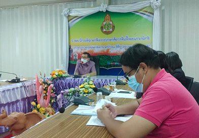 ประชุมผู้มีส่วนได้ส่วนเสียภายนอกเพื่อเตรียมความพร้อมการประเมินITA2564